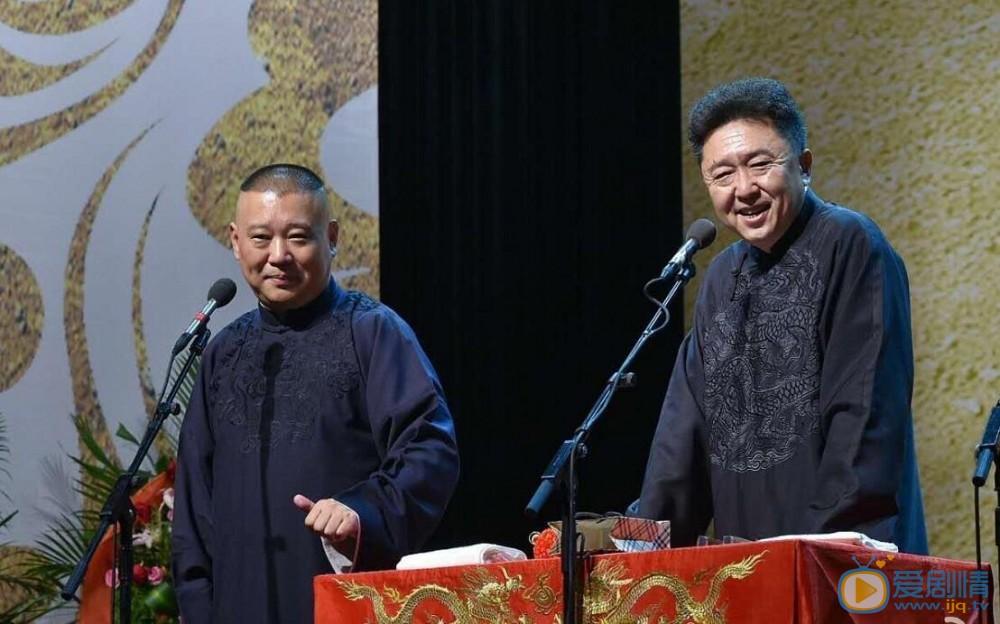 郭德纲、于谦相声《教你在北京装有钱人》,爆笑全场